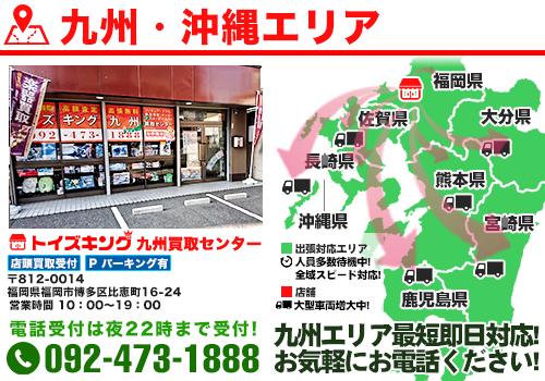 福岡・佐賀・熊本・大分・鹿児島・長崎・宮崎、九州全域出張買取!
