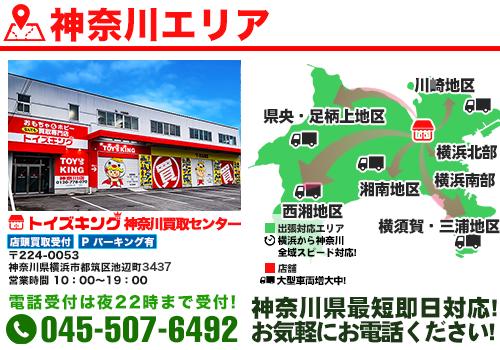 神奈川 横浜店 神奈川県内出張買取