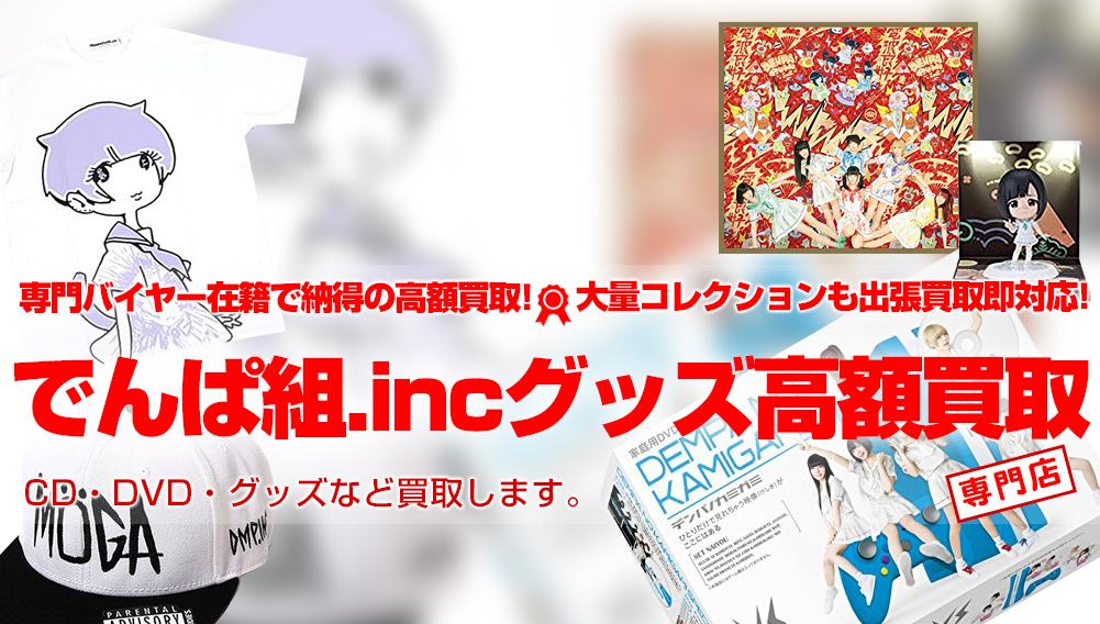 【でんぱ組.inc高額買取】CD・DVD・グッズ何でも買取!「出張買取」「宅配買取」「店頭買取」選べる3つのサービス!