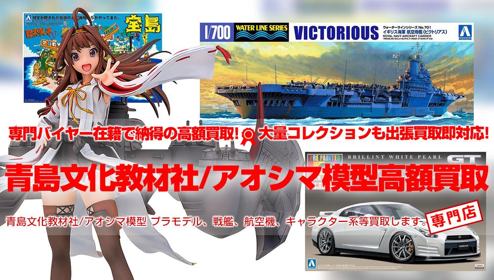 【アオシマ模型買取】トイズキングでは青島文化教材社のプラモデルを強化買取しています!