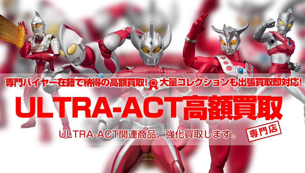 ULTRA-ACT 買取