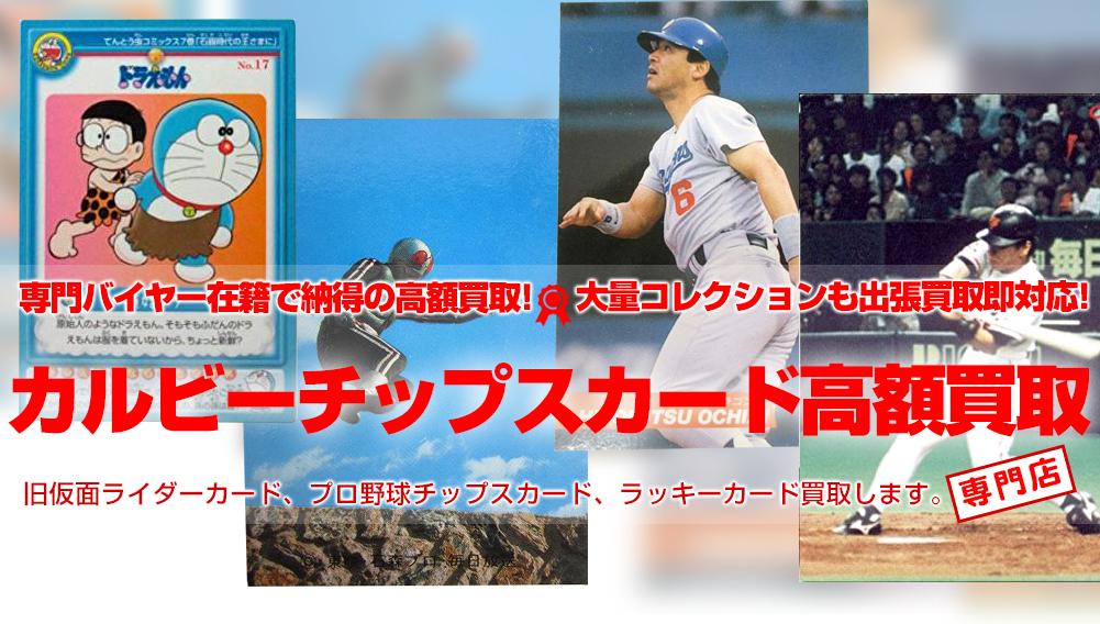 カルビーの【旧仮面ライダーカード】と【プロ野球チップスカード】を高額買取します!