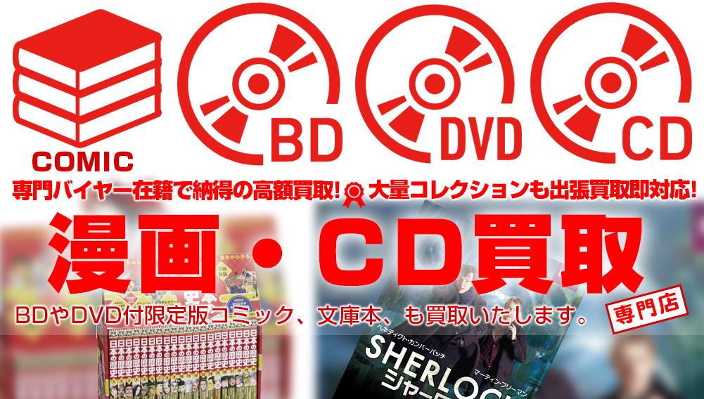 漫画・音楽CD買取