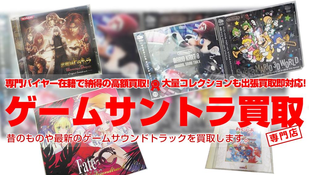 ゲームのサウンドトラックを買取!!