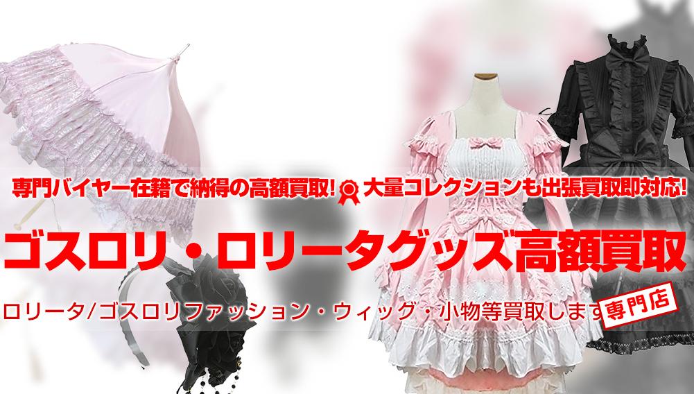 【ゴスロリ/ゴシップ/ロリータ古着】高額買取専門!