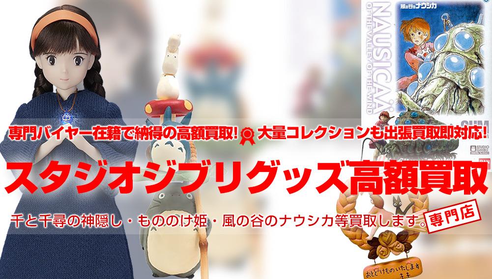 ジブリグッズ買取 フィギュア・DVD・グッズ各種