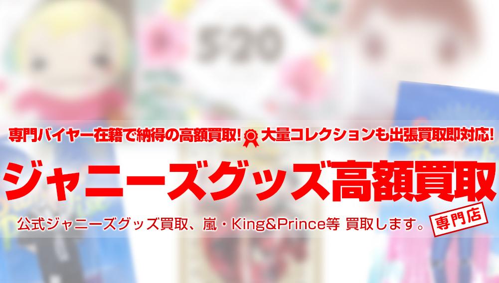 【ジャニーズグッズ買取】ジャニーズライブグッズ、公式グッズ等 高額買取!!