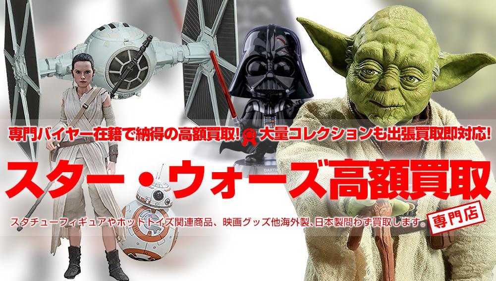 【SW/スターウォーズ買取】スターウォーズフィギュア・グッズ買取