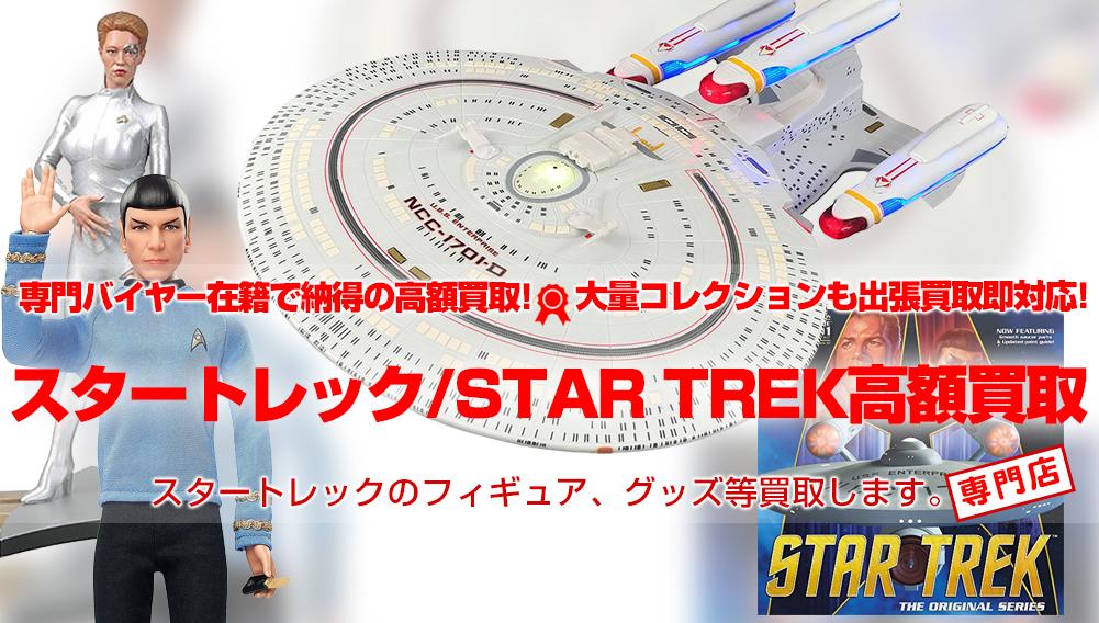 【スタートレック/STAR TREK】フィギュア、プラモ高額買取!