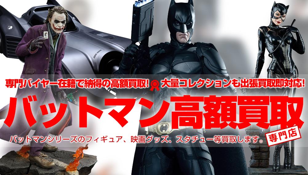 【バットマン高額買取】バットマンフィギュア関連グッズを買取強化中
