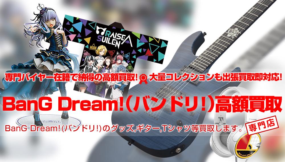 BanG Dream!(バンドリ!)グッズ買取