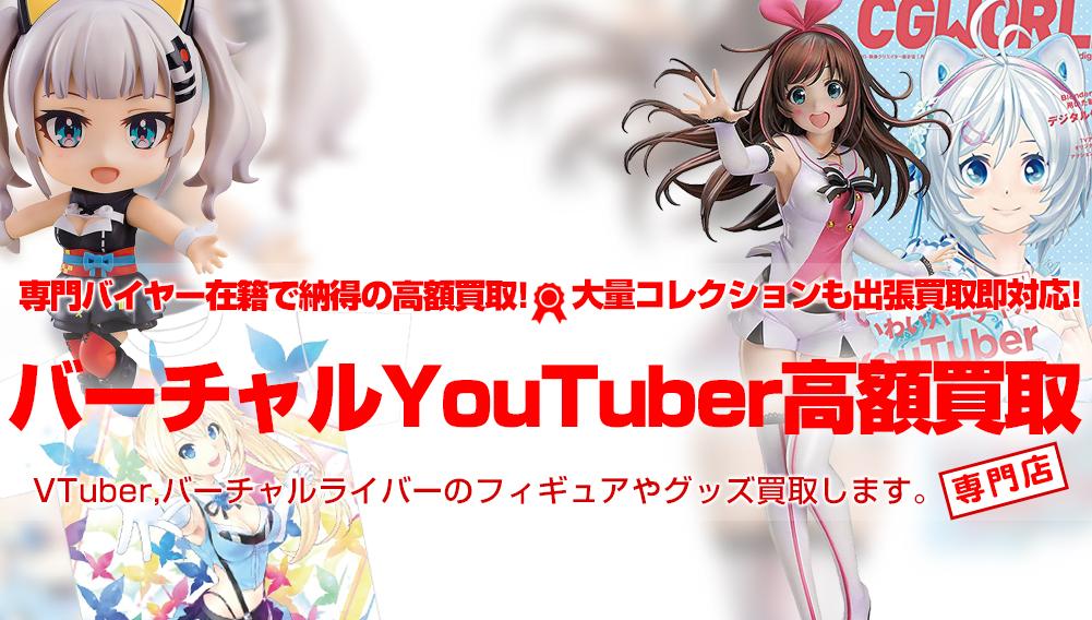 バーチャルYouTuber/VTuber/Vチューバー グッズ買取