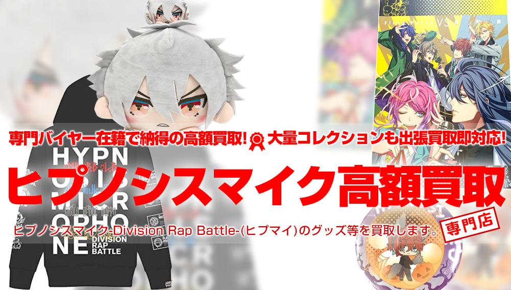 ヒプノシスマイク-Division Rap Battle-の買取強化しています!