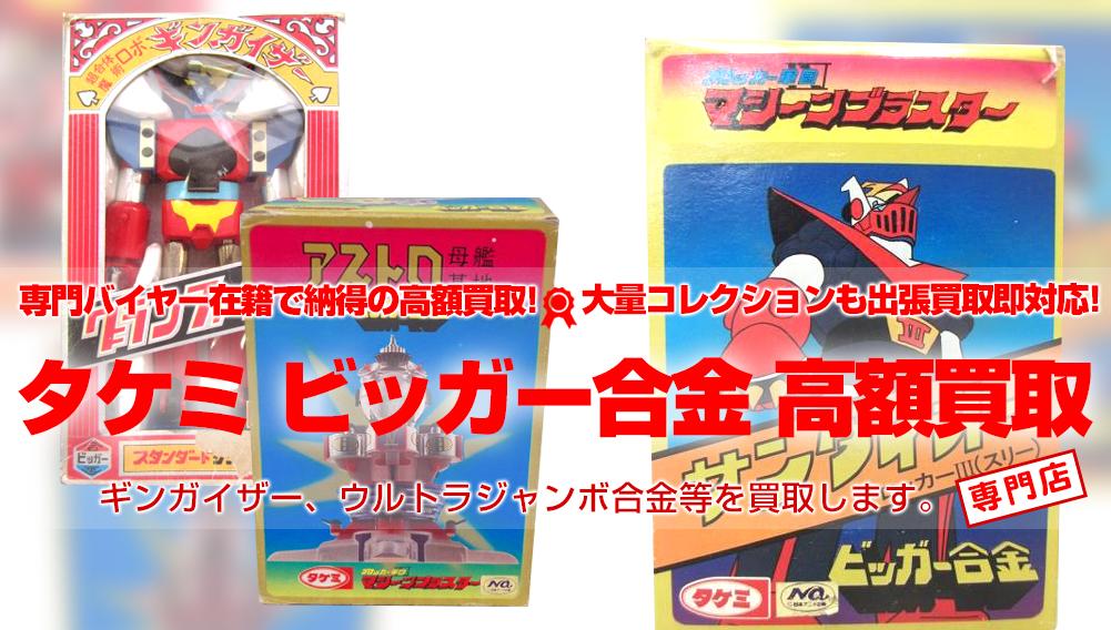 タケミ ビッガー合金シリーズ買取