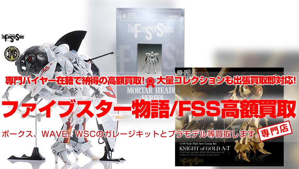 ファイブスター物語/FSS プラモデル、レジンキット、ガレキ高額買取中!