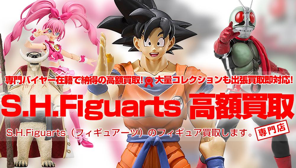 【S.H.Figuarts(フィギュアーツ)高額買取】