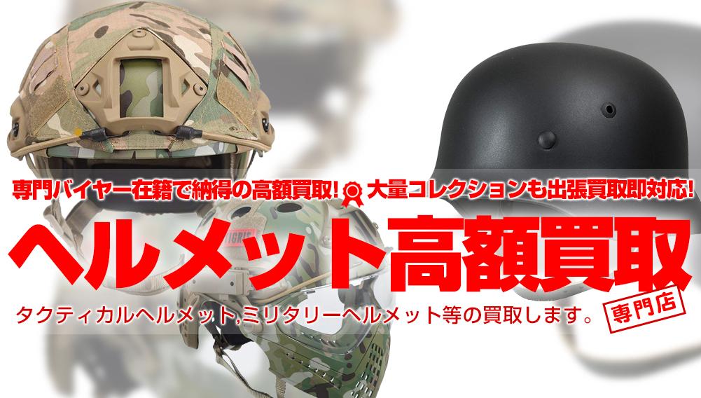 【 ヘルメット】高額買取
