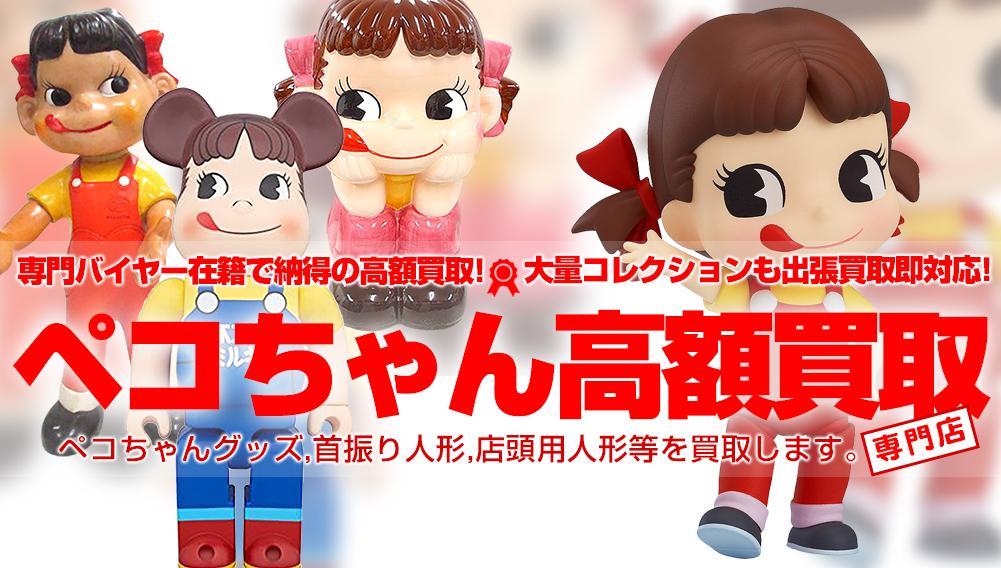ペコちゃんグッズを買取します!首振り人形、ブリキ、ダンシングペコちゃん、当時物等を高額買取!