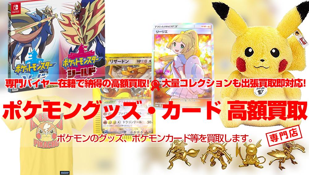 【ポケモン/ポケットモンスター グッズ、ポケモンカード】高額買取!
