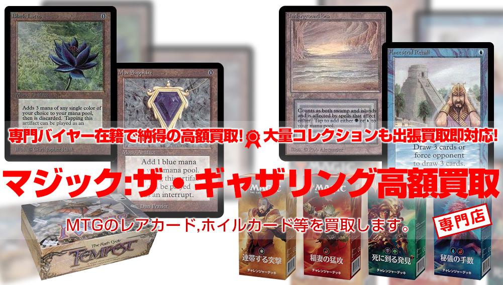 マジック:ザ・ギャザリングカード買取