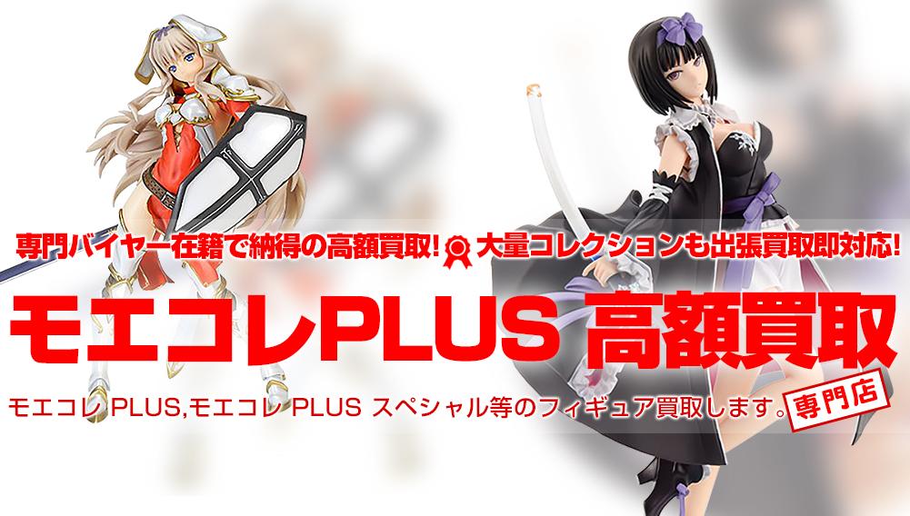 【モエコレ PLUS】フィギュア高額買取!フィギュア大量の場合は出張買取がオススメです!