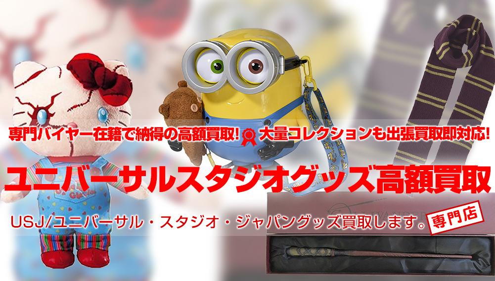 【USJ/ユニバーサル・スタジオ・ジャパングッズ買取】トイズキングで高額買取り!