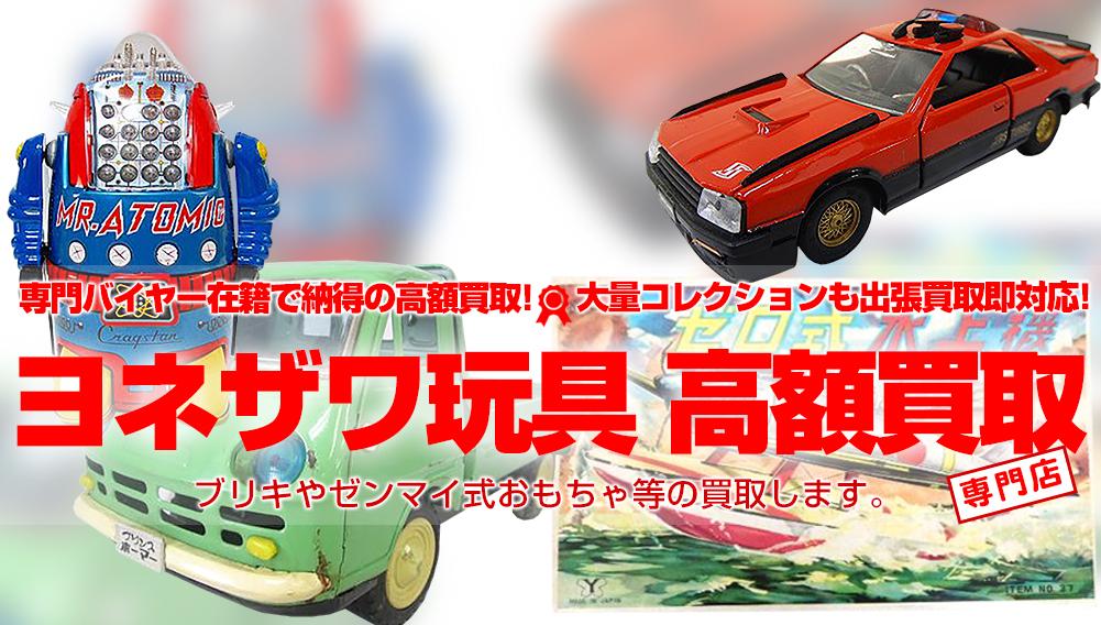 【ヨネザワ玩具高額買取】ブリキやゼンマイ式おもちゃ等 買取します!