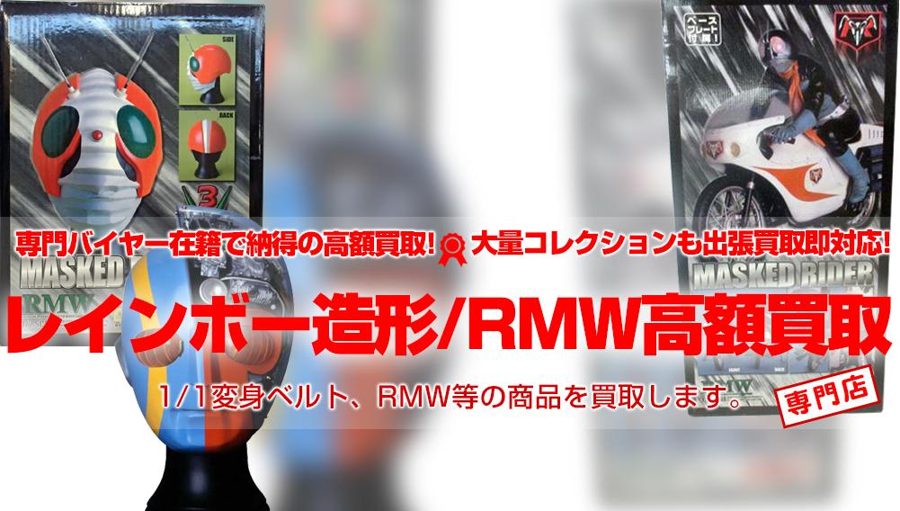 【レインボー造形/RMW】高額買取致します!出張買取大歓迎!!