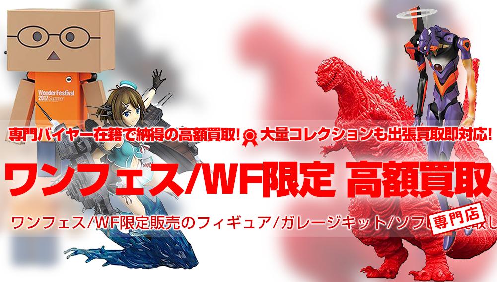 ワンフェス/WF限定フィギュア買取 ガレキ・ソフビなども買取