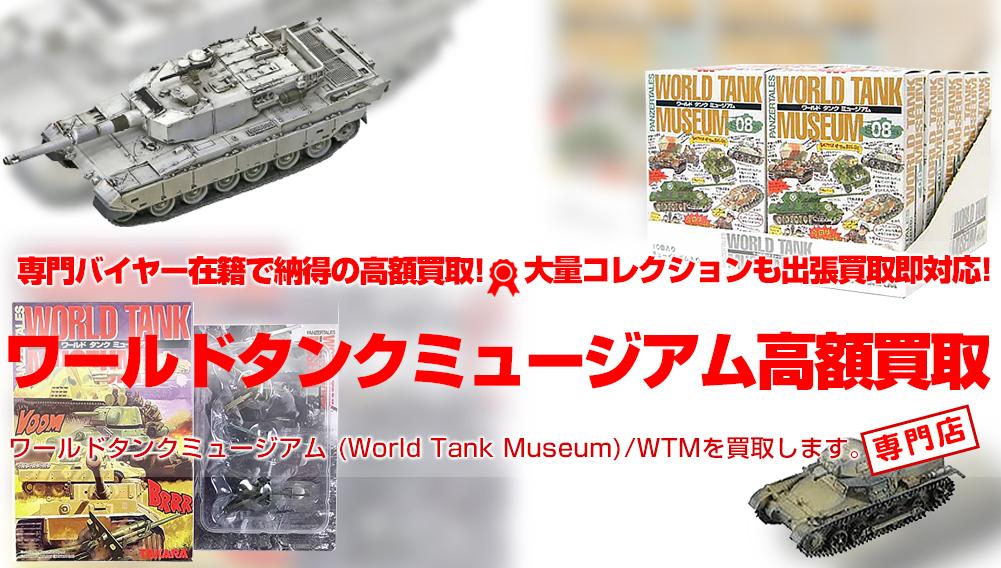 【WTM/ワールドタンクミュージアム買取】大量買取大歓迎!出張買取、店頭買取、宅配買取にて高額買取中!トイズキング