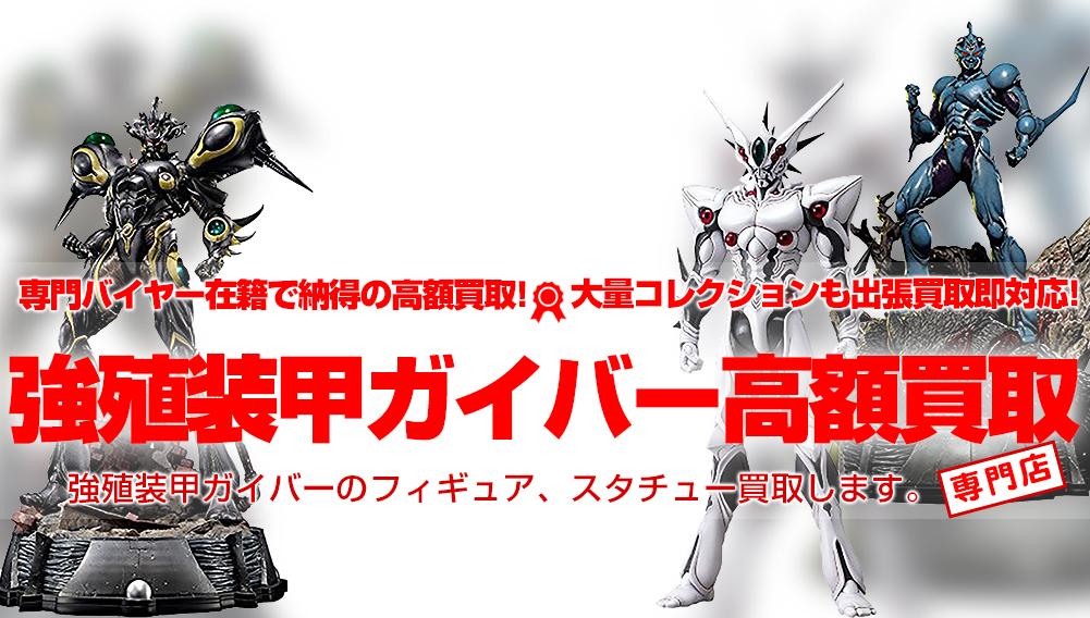 【強殖装甲ガイバーフィギュア買取】BFC-MAXシリーズ、DVD等なんでも高価買取り!