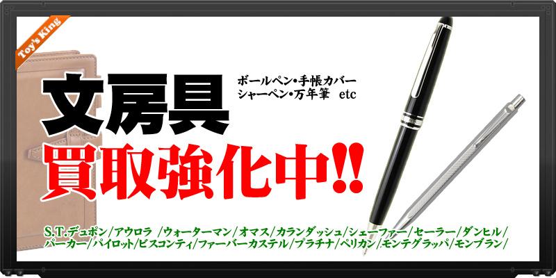 【ステーショナリー買取】高級ボールペン、シャープペン等買取!