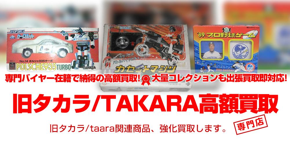 旧タカラ/TAKARA 買取