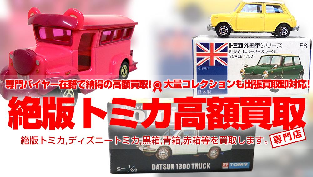 【トミカ、絶版トミカ、ディズニートミカ買取】トイズキングでトミカ高額買取します!