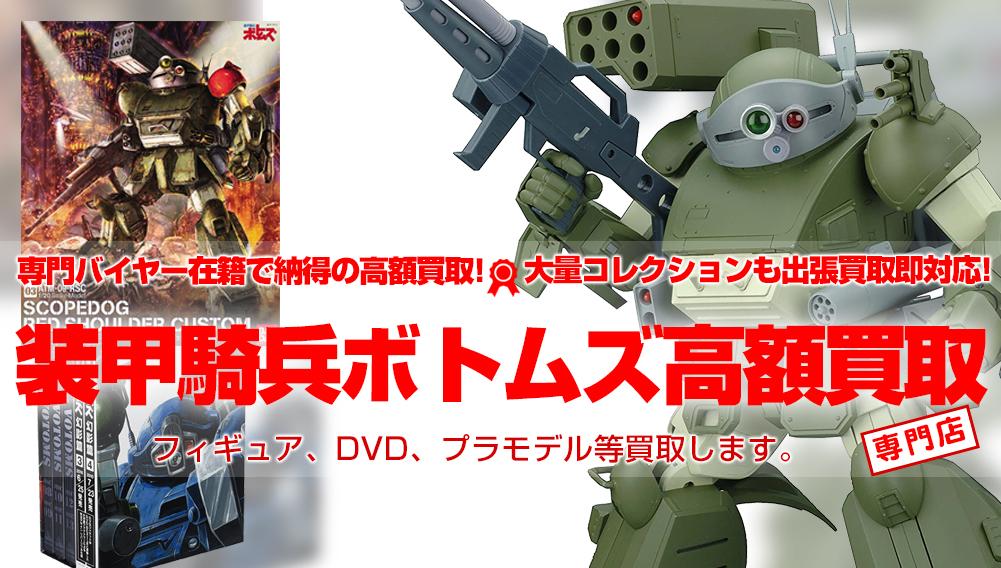 【装甲騎兵ボトムズ関連商品高額買取】トイズキングではボトムズ商品を買取強化しています。