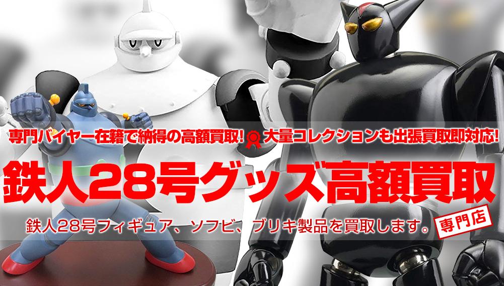 鉄人28号グッズ 買取! 超合金・ブリキ等 ロボット玩具を高価買取!