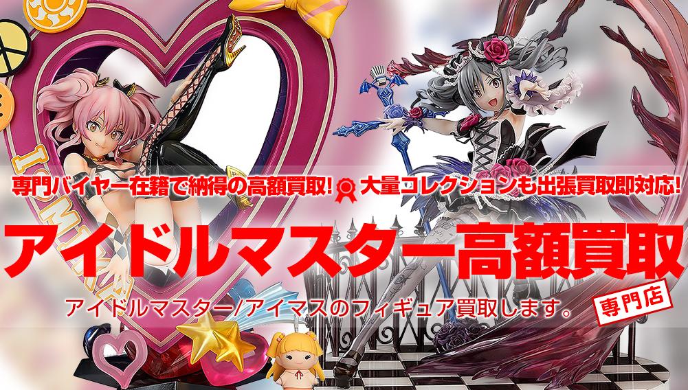 【アイドルマスター/アイマス】フィギュア、グッズ買取強化しています!トイズキングにお任せ!