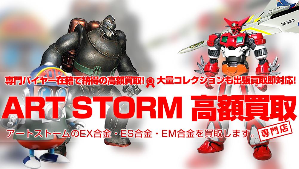 ART STORM/アート・ストーム【EX合金・ES合金・EM合金等 高額買取】