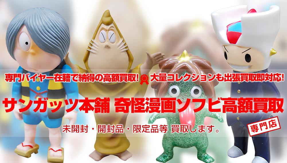 【サンガッツ本舗 奇怪漫画ソフビ】トイズキングで高額買取り!!