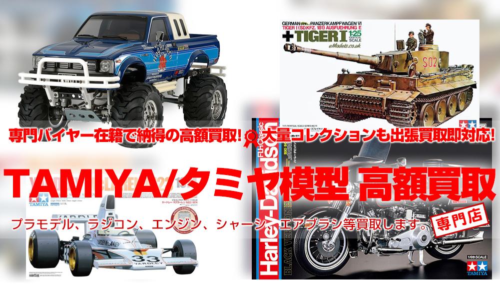 【タミヤ模型買取強化中】プラモデル完成品等タミヤ模型製品なら買取強化しています!