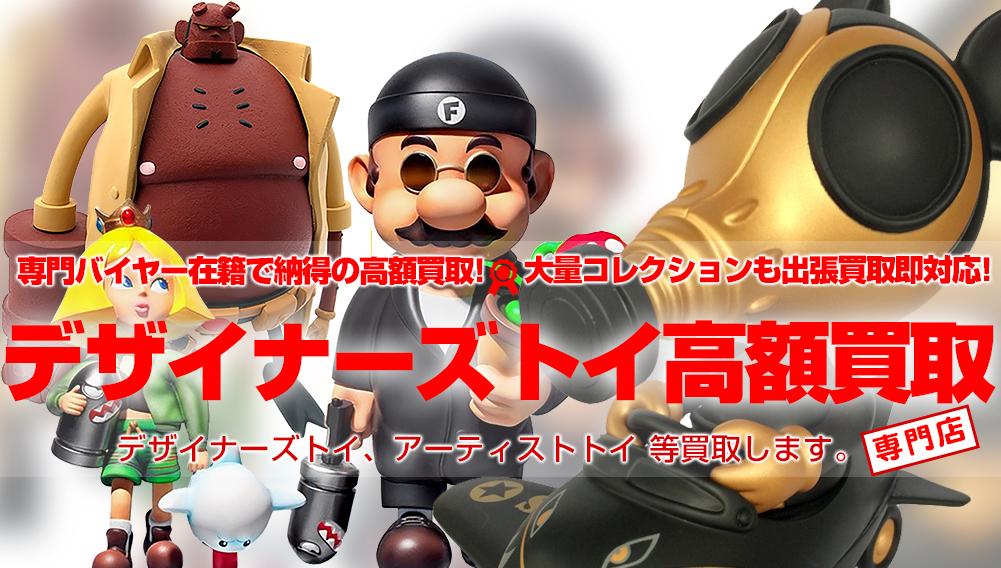 【デザイナーズトイ】のソフビフィギュア買取