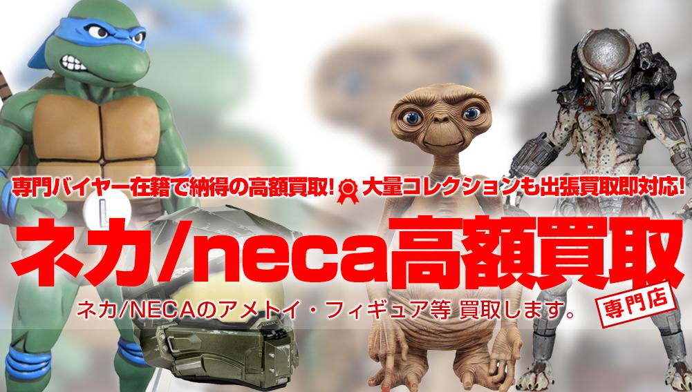 【ネカ/neca高額買取】トイズキングではネカのフィギュアを買取強化しています!
