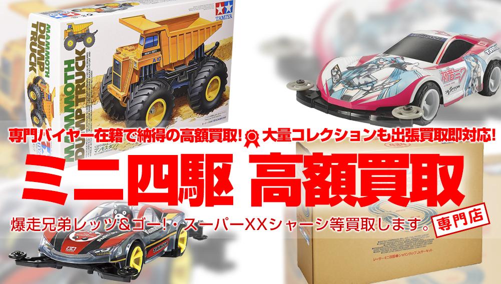 ミニ四駆高額買取り! タミヤ/TAMIYA商品買取強化中!