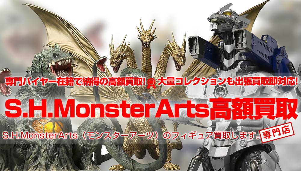 S.H.MonsterArts(モンスターアーツ)高額買取します!