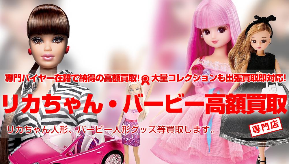 リカちゃん人形、バービー人形買取