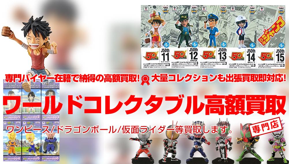 【ワールドコレクタブルフィギュア/ワーコレ】全シリーズ高額買取!