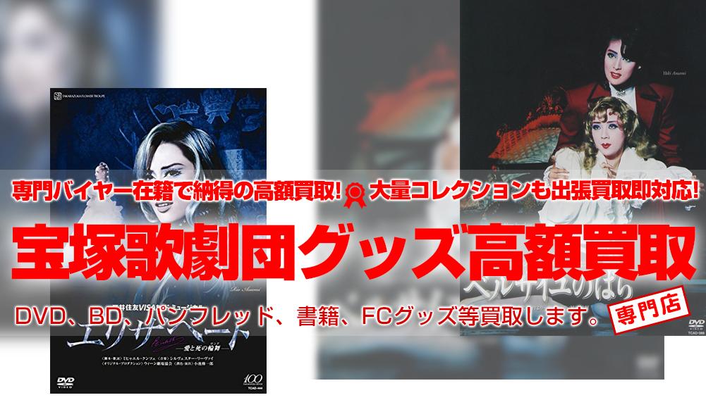 【宝塚グッズ、買取専門店】宝塚歌劇グッズ、ミュージカルDVD等なんでも買取致します!