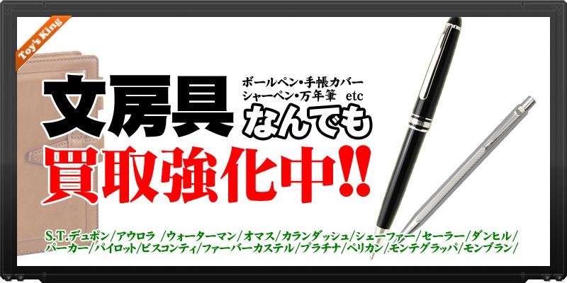 【文房具買取】ボールペン、シャープペン等なんでも買取!