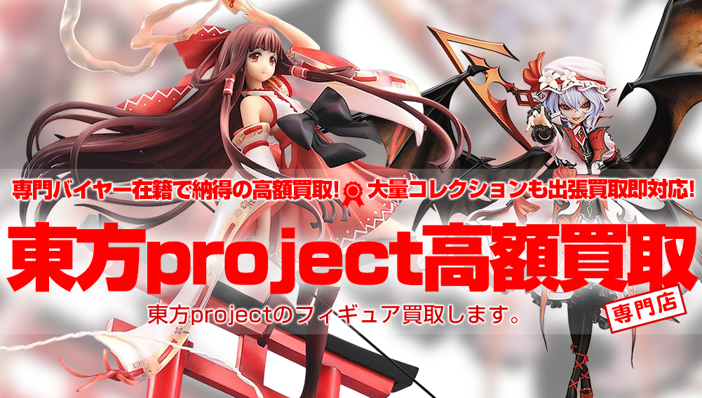 【東方Project高額買取】フィギュア、グッズ、ぬいぐるみ等、買取強化中です!トイズキング