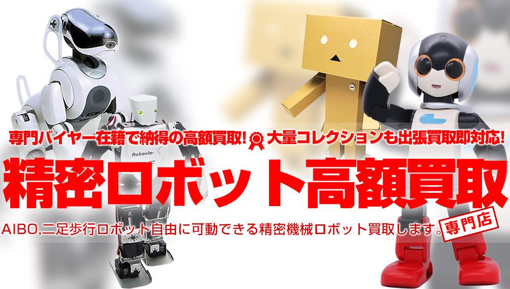 精密ロボット玩具買取します!
